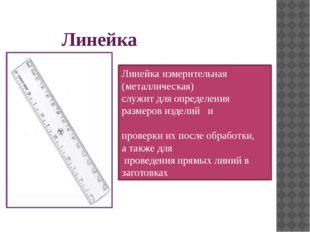 Линейка Линейка измерительная (металлическая) служит для определения размеро