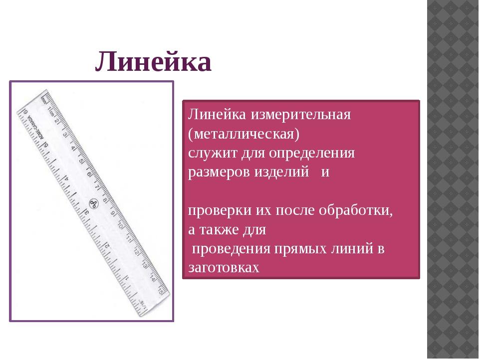 Линейка Линейка измерительная (металлическая) служит для определения размеро...