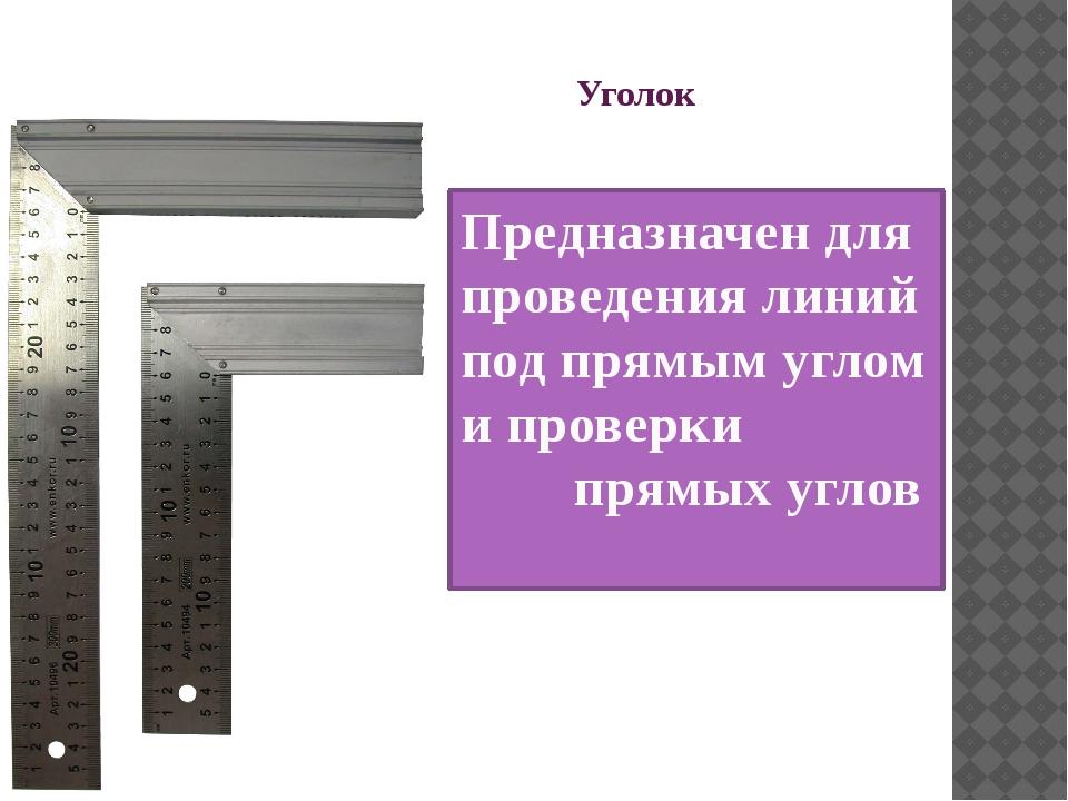 Уголок Предназначен для проведения линий под прямым углом и проверки прямых...