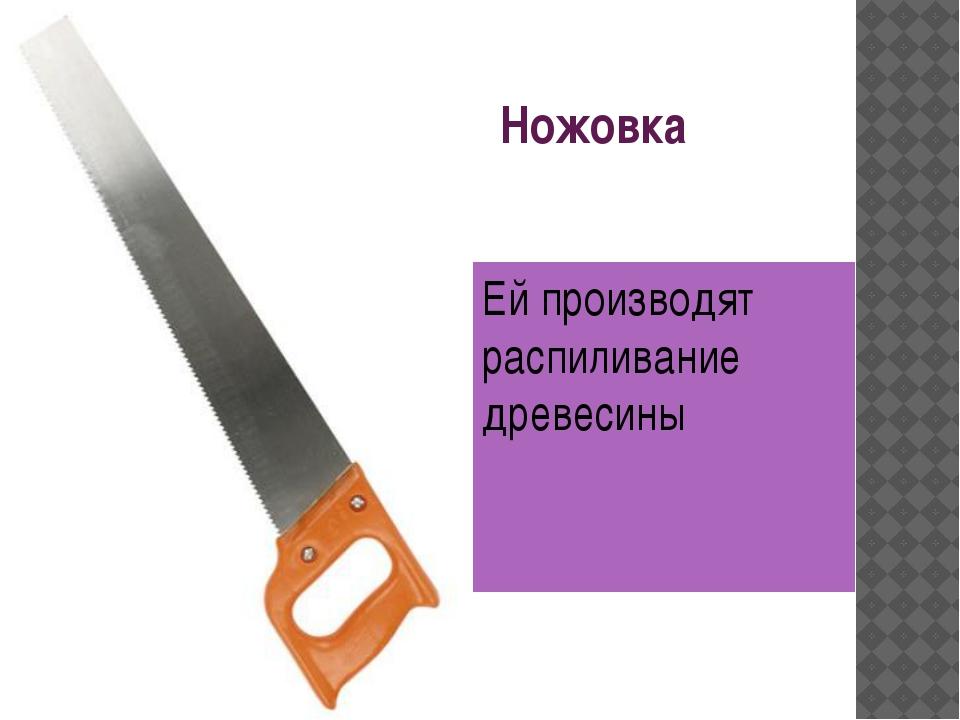 Ножовка Ей производят распиливание древесины