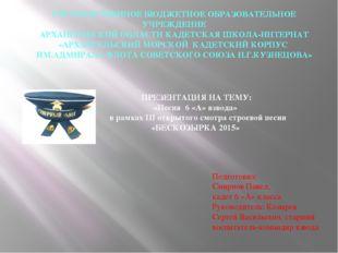 ПРЕЗЕНТАЦИЯ НА ТЕМУ: «Песня 6 «А» взвода» в рамках III открытого смотра стро