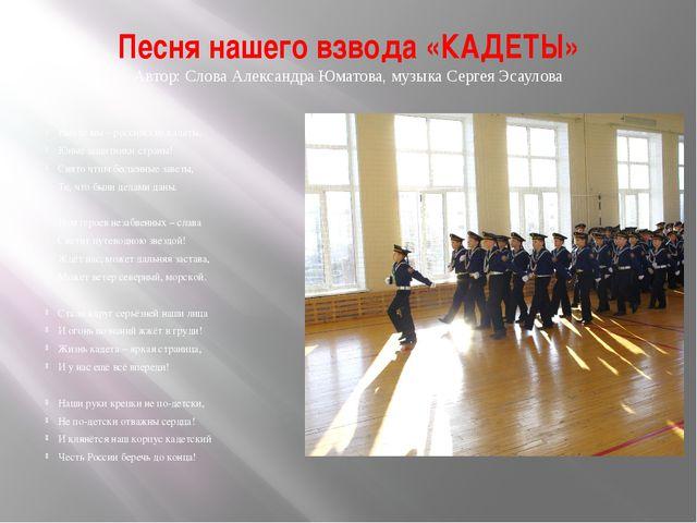 Песня нашего взвода «КАДЕТЫ» Автор: Слова Александра Юматова, музыка Сергея Э...