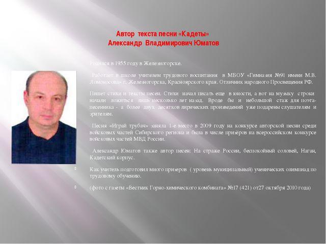 Автор текста песни «Кадеты» Александр Владимирович Юматов Родился в 1955 год...
