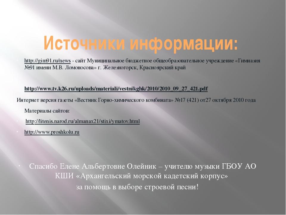 Источники информации: http://gim91.ru/news - сайт Муниципальное бюджетное общ...