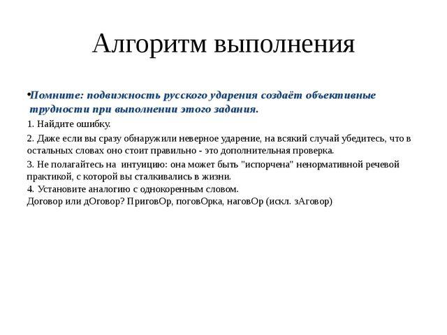 Алгоритм выполнения Помните: подвижность русского ударения создаёт объективны...