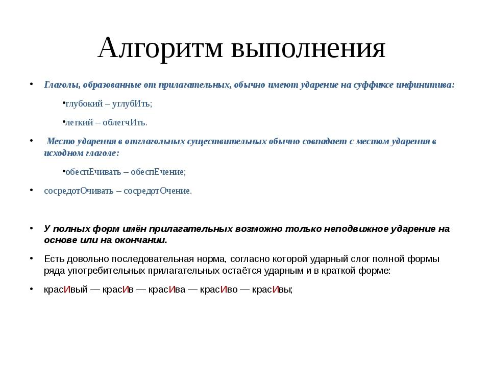Алгоритм выполнения Глаголы, образованные от прилагательных, обычно имеют уда...