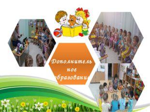 Дополнительное образование ProPowerPoint.Ru