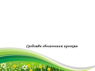 Средства обеспечения проекта ProPowerPoint.Ru
