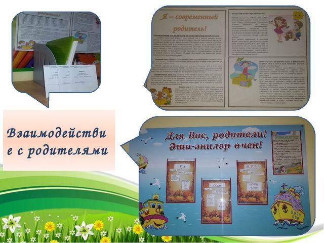 Взаимодействие с родителями ProPowerPoint.Ru