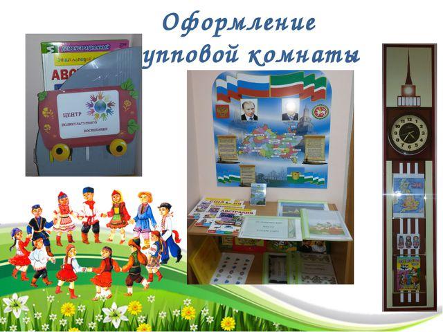 Оформление групповой комнаты ProPowerPoint.Ru