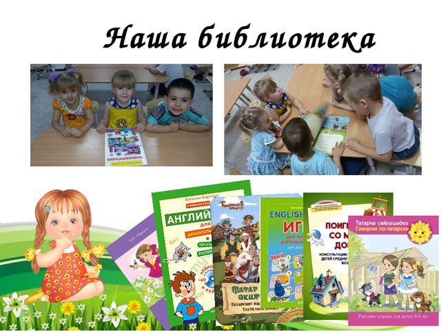 Наша библиотека ProPowerPoint.Ru