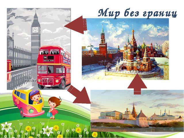 Мир без границ ProPowerPoint.Ru