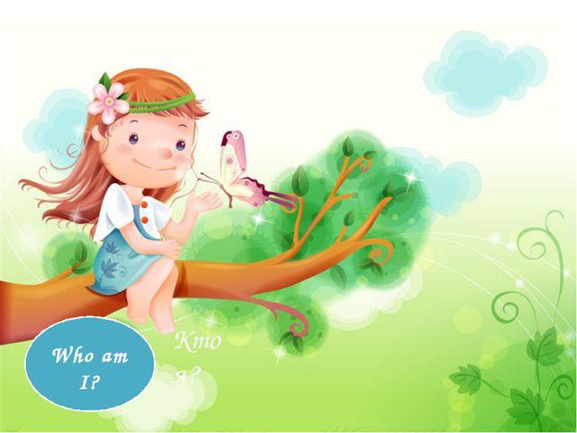 Кто я? Who am I? ProPowerPoint.Ru