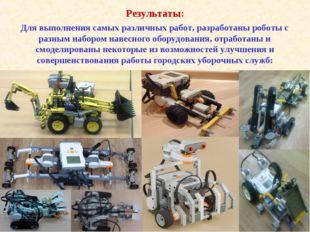 Для выполнения самых различных работ, разработаны роботы с разным набором нав