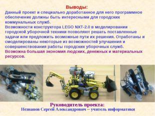 Руководитель проекта: Незнанов Сергей Александрович – учитель информатики Выв