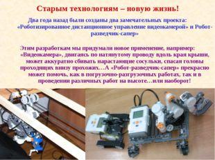 Два года назад были созданы два замечательных проекта: «Роботизированное дист