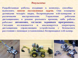 Результаты: Разработанные роботы, входящие в комплекс, способны выполнять мно