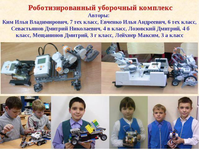 Роботизированный уборочный комплекс Авторы: Ким Илья Владимирович, 7 тех кла...
