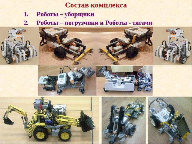 Состав комплекса Роботы – уборщики Роботы – погрузчики и Роботы - тягачи