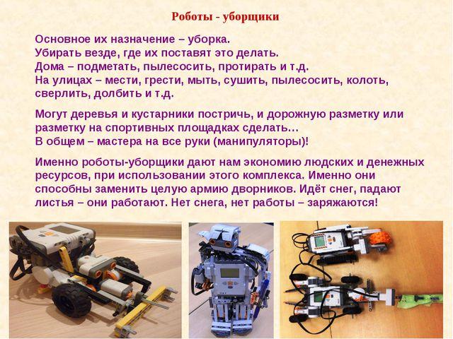 Роботы - уборщики Основное их назначение – уборка. Убирать везде, где их пост...