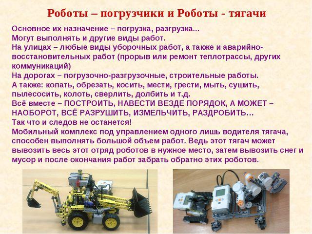 Роботы – погрузчики и Роботы - тягачи Основное их назначение – погрузка, разг...
