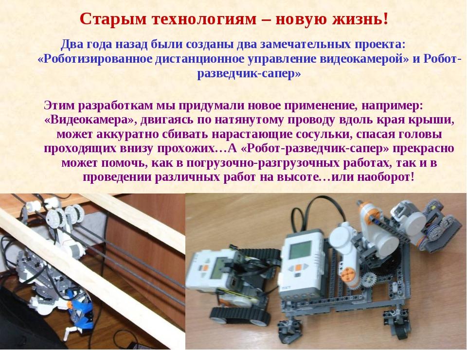 Два года назад были созданы два замечательных проекта: «Роботизированное дист...