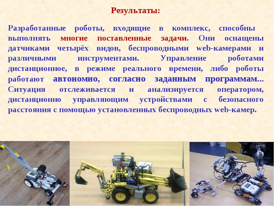 Результаты: Разработанные роботы, входящие в комплекс, способны выполнять мно...