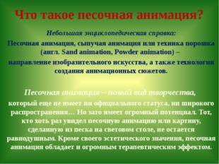 Что такое песочная анимация? Небольшая энциклопедическая справка: Песочная ан