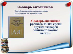 Способны антонимы жизнь изменить, если сумеешь ты их применить Словарь антони