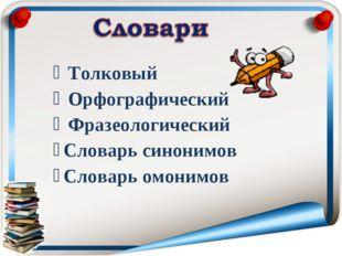 Толковый Орфографический Фразеологический Словарь синонимов Словарь омонимов