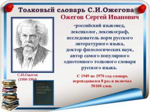 С.И.Ожегов (1900-1964) Ожегов Сергей Иванович -российский языковед, лексиколо