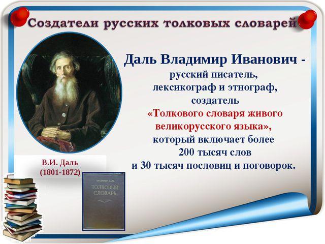 Даль Владимир Иванович - русский писатель, лексикограф и этнограф, создатель...