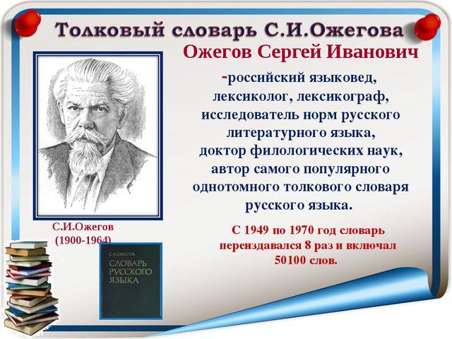 С.И.Ожегов (1900-1964) Ожегов Сергей Иванович -российский языковед, лексиколо...