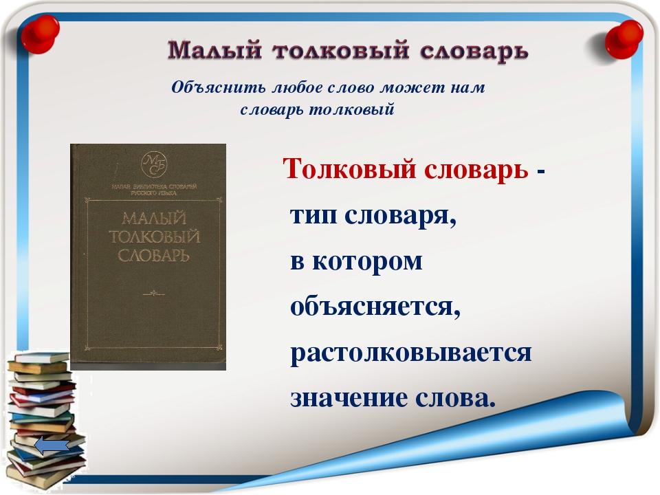 Толковый словарь - тип словаря, в котором объясняется, растолковывается знач...