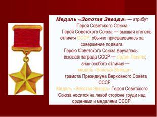 Медаль «Золотая Звезда» — атрибут Героя Советского Союза Герой Советского Сою