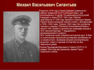 Михаил Васильевич Силантьев Родился в 1918 году в Новой Деревне Цивильского р
