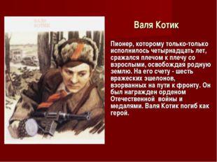 Валя Котик Пионер, которому только-только исполнилось четырнадцать лет, сраж