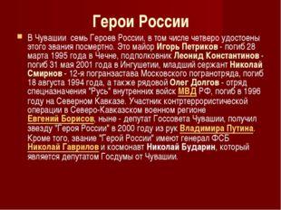 Герои России В Чувашии семь Героев России, в том числе четверо удостоены этог