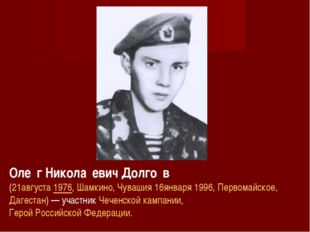 Оле́г Никола́евич Долго́в (21августа1976,Шамкино,Чувашия16января1996,П
