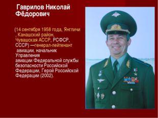 Гаврилов Николай Фёдорович (14 сентября1958 года,Янгличи,Канашский район