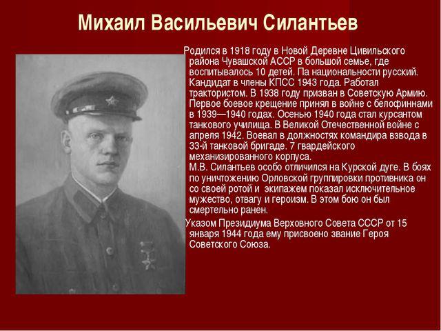Михаил Васильевич Силантьев Родился в 1918 году в Новой Деревне Цивильского р...