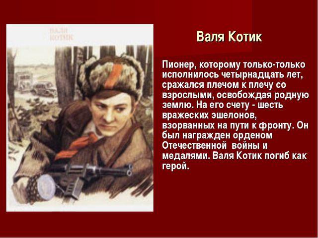 Валя Котик Пионер, которому только-только исполнилось четырнадцать лет, сраж...