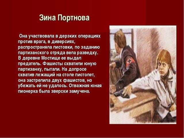Зина Портнова Она участвовала в дерзких операциях против врага, в диверсиях,...