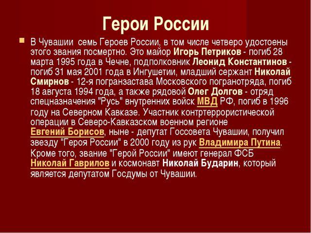 Герои России В Чувашии семь Героев России, в том числе четверо удостоены этог...