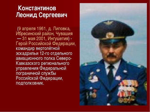 Константинов Леонид Сергеевич (9апреля1961,д. Липовка,Ибресинский район...