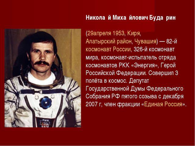 Никола́й Миха́йлович Буда́рин (29апреля1953,Киря,Алатырский район,Чуваш...