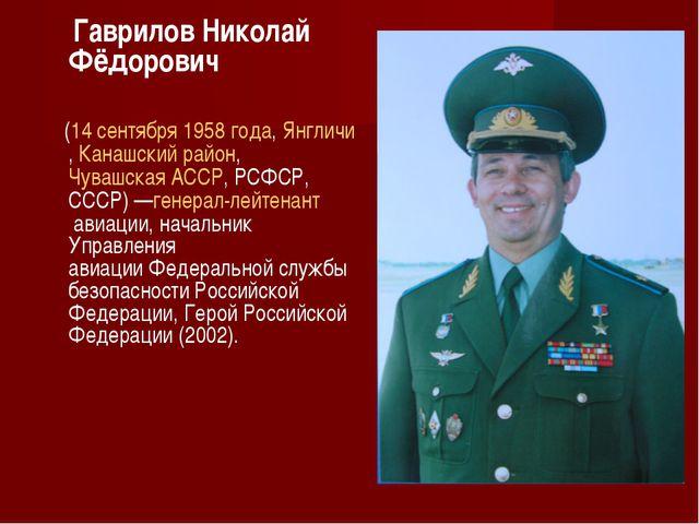 Гаврилов Николай Фёдорович (14 сентября1958 года,Янгличи,Канашский район...