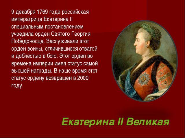 Екатерина II Великая 9 декабря 1769 года российская императрица Екатерина II...