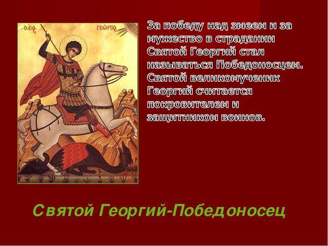 Святой Георгий-Победоносец