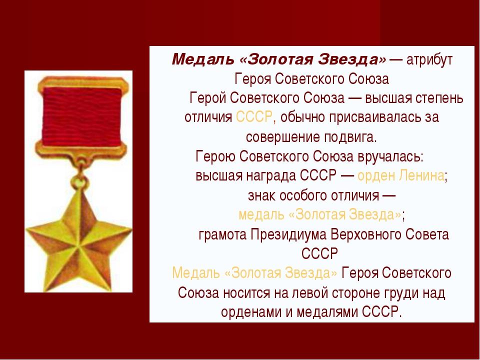 Медаль «Золотая Звезда» — атрибут Героя Советского Союза Герой Советского Сою...